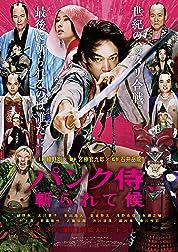 Punk Samurai Slash Down poster