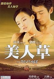 Mei ren cao Poster