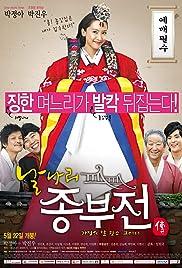 Nalnari jongbujeon(2008) Poster - Movie Forum, Cast, Reviews