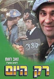 Rak Hayom Poster