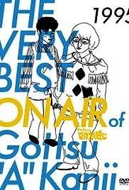 Gottsu ê kanji Poster