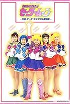Image of Pretty Soldier Sailor Moon: Gaiden Dark Kingdom Fukkatsu Hen