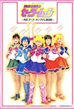 Pretty Soldier Sailor Moon: Gaiden Dark Kingdom Fukkatsu Hen