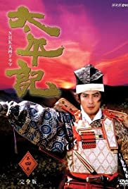 Taiheiki Poster