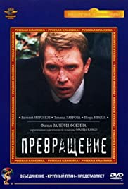 Prevrashchenie (2002) Poster - Movie Forum, Cast, Reviews