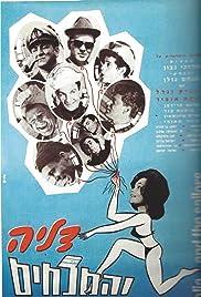 Dalia Vehamalahim Poster