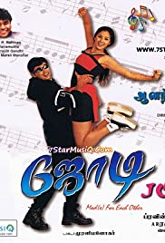 Jodi (1999) Poster - Movie Forum, Cast, Reviews