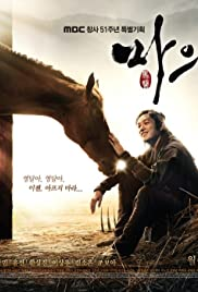 Horse Doctor Poster