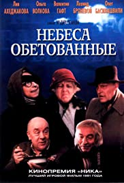Nebesa obetovannye (1991) Poster - Movie Forum, Cast, Reviews