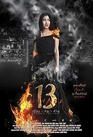 BANGKOK 13 (2016)