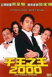 Chin wong ji wong 2000(1999) Poster - Movie Forum, Cast, Reviews