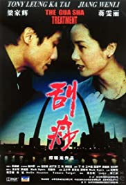 Gua Sha Treatment(2001) Poster - Movie Forum, Cast, Reviews