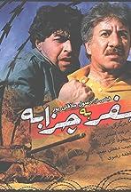 Safar be Chazabeh
