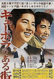 Kyûpora no aru machi Poster