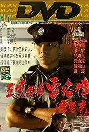 Ng yi taam jeung: Lui Lok juen Poster
