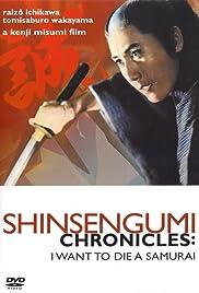 Shinsengumi shimatsuki Poster