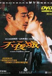 Fuyajô Poster