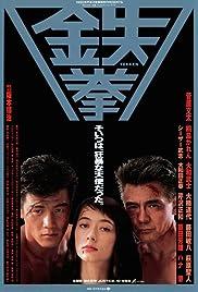 Tekken(1990) Poster - Movie Forum, Cast, Reviews
