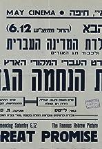 Dim'at Ha'Nehamah Ha'Gedolah