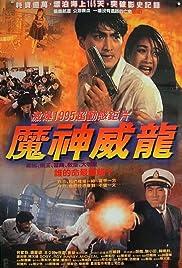 Hu meng wei long(1995) Poster - Movie Forum, Cast, Reviews