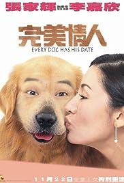 Yuen mei ching yan Poster