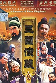 The Romance of Three Kingdoms Poster