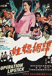 Die wang jiao wa Poster