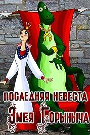 Poslednyaya nevesta Zmeya Gorynycha