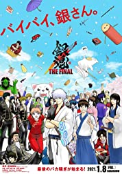 Gintama: The Final (2021) poster
