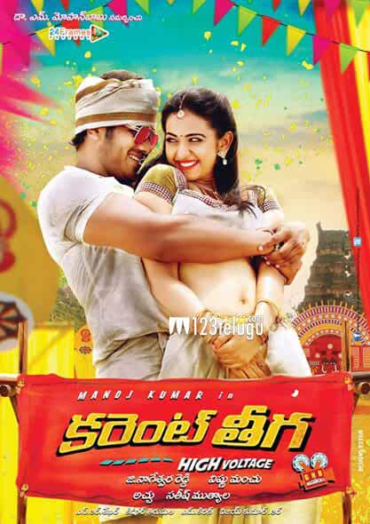 Current Theega 2014 Hindi Dual Audio 480p HDRip 300MB