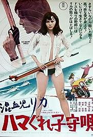 Konketsuji Rika: Hamagure komoriuta Poster