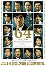 64 Part I(2016)