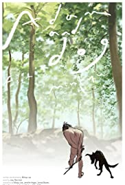 Adam and Dog (2012) Poster - Movie Forum, Cast, Reviews