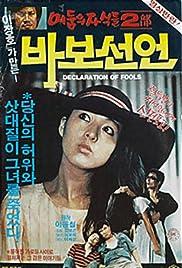 Cheonjaeseoneun Poster