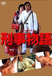 Keiji monogatari Poster