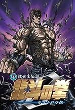 Fist of the North Star: The Toki Saga