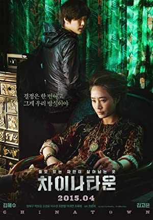Coin Locker Girl (2015)  Download on Vidmate