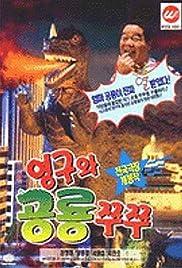 Young-guwa gongryong Zzu-Zzu Poster