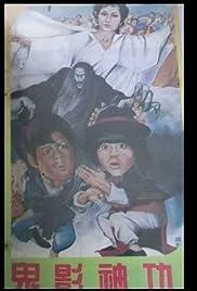 Gui ying shen gong Poster
