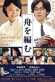 Fune wo amu Poster