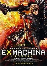 Appleseed Ex Machina(2007)