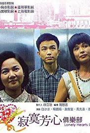 Ji mo fang xin ju le bu (1995) Poster - Movie Forum, Cast, Reviews