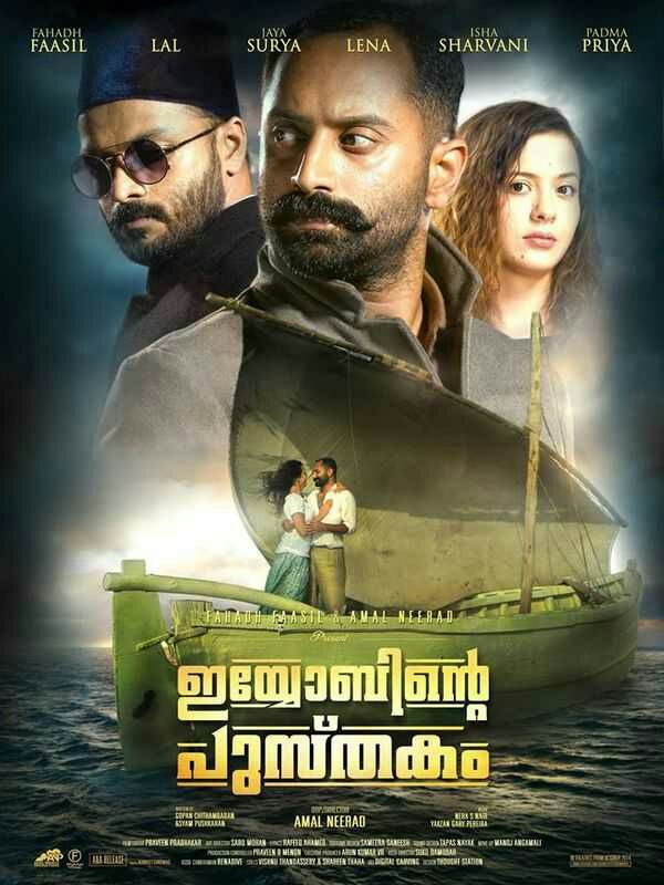 Iyobinte Pusthakam Malayalam Movie Download 2014 720p DVDRip