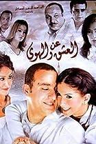 Image of An el ashq wel hawa