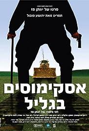 The Galilee Eskimos Poster