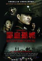 Die Xue Gu Cheng