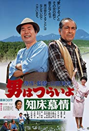 Tora-san Goes North Poster