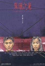 Hei an zhi guang(1999) Poster - Movie Forum, Cast, Reviews