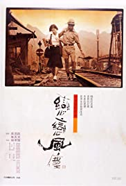 Liàn liàn fengchén Poster