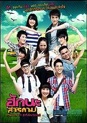 Hak na'Sarakham (2011) poster